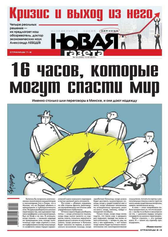 Редакция газеты Новая газета Новая газета 15-2015