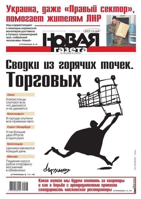 Новая газета 143-2014