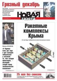 газета, Редакция газеты Новая  - Новая газета 140-2014