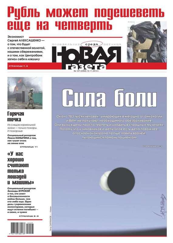Редакция газеты Новая газета Новая газета 127-2014