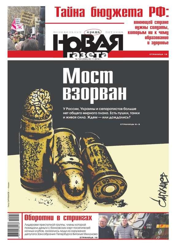 Редакция газеты Новая газета Новая газета 124-2014
