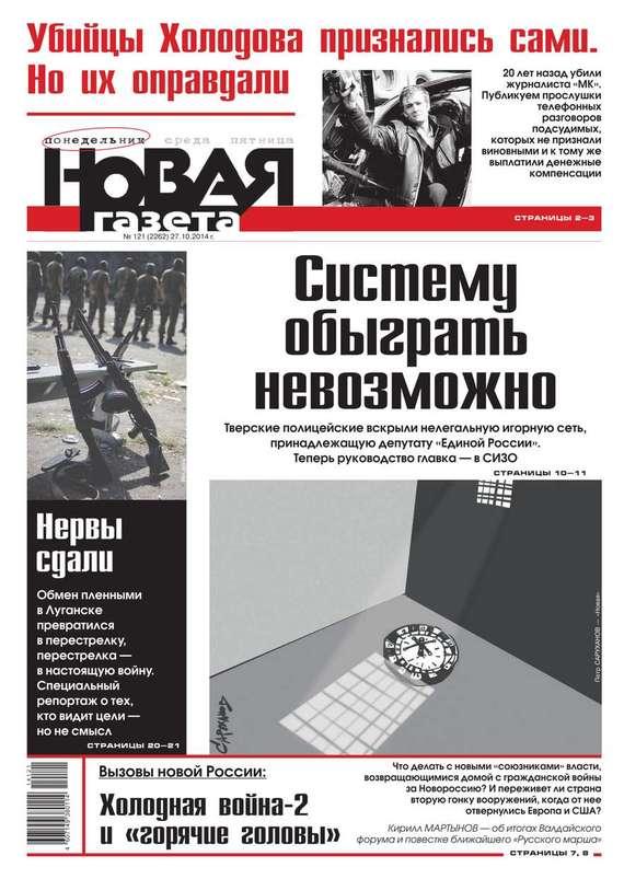 Скачать Новая газета 121-2014 бесплатно Редакция газеты Новая газета