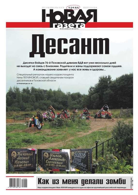 бесплатно Редакция газеты Новая газета Скачать Новая газета 95-2014