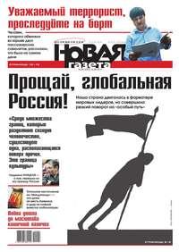 газета, Редакция газеты Новая  - Новая газета 94-2014