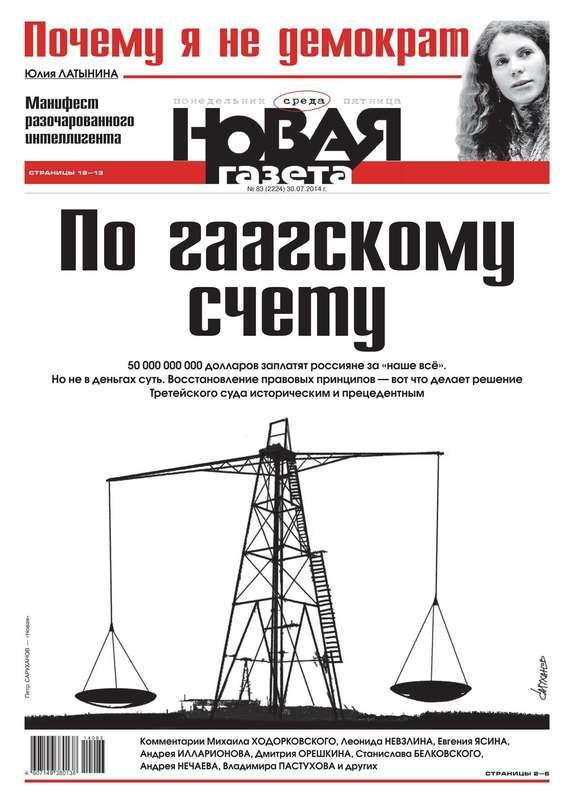 Редакция газеты Новая газета Новая газета 83-2014