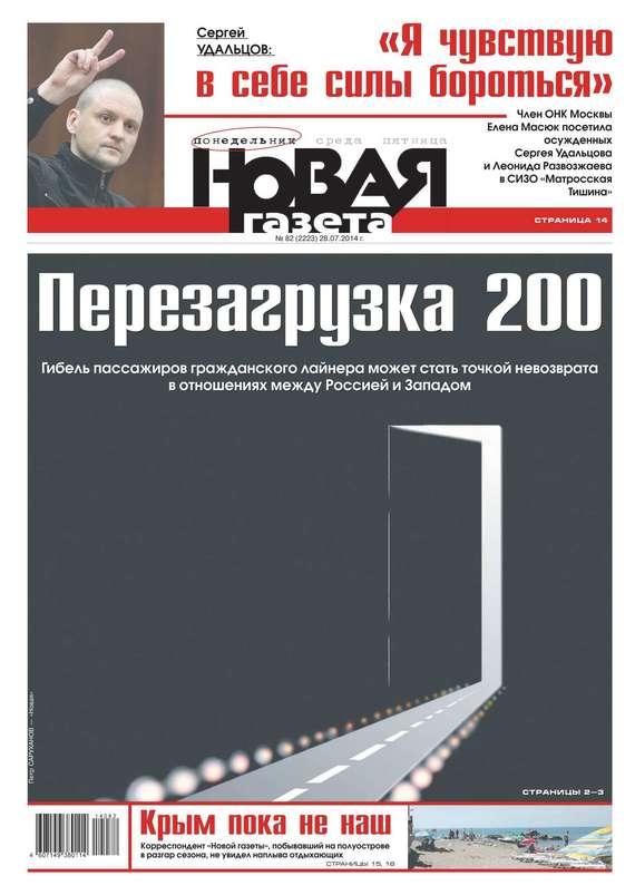 где купить Редакция газеты Новая газета Новая газета 82-2014 дешево