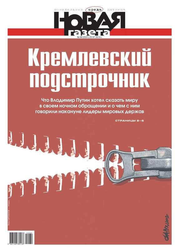 Редакция газеты Новая Газета Новая газета 80-2014