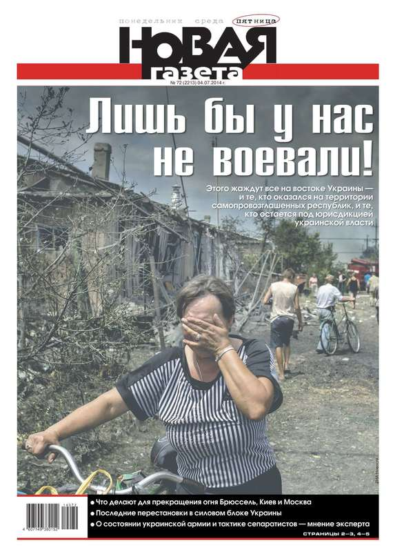 Скачать Редакция газеты Новая газета бесплатно Новая газета 72-2014