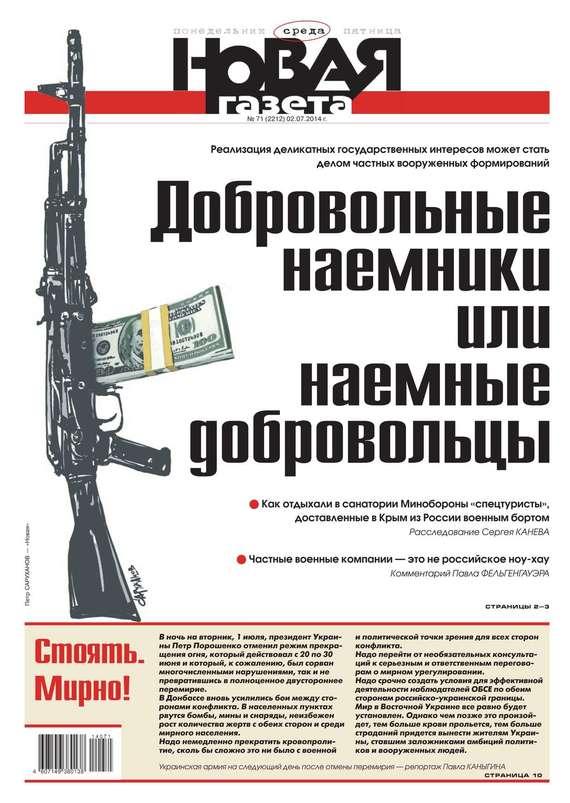 Скачать Новая газета 71-2014 бесплатно Редакция газеты Новая газета