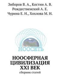 авторов, Коллектив  - Ноосферная цивилизация XXI век. Сборник статей