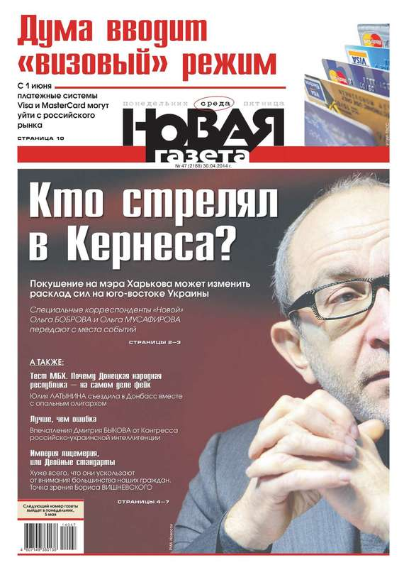 Скачать Редакция газеты Новая газета бесплатно Новая газета 47-2014
