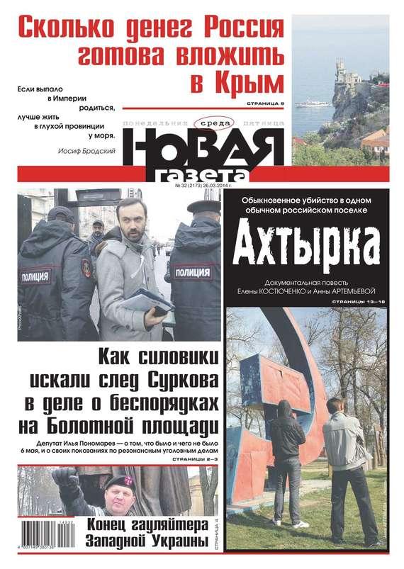 Редакция газеты Новая газета Новая газета 32-2014
