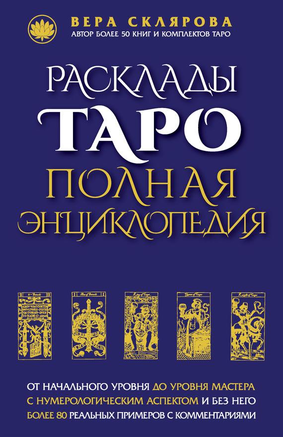 Вера Склярова Расклады Таро. Полная энциклопедия таро легенды