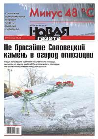 - Новая газета 143-12-2012