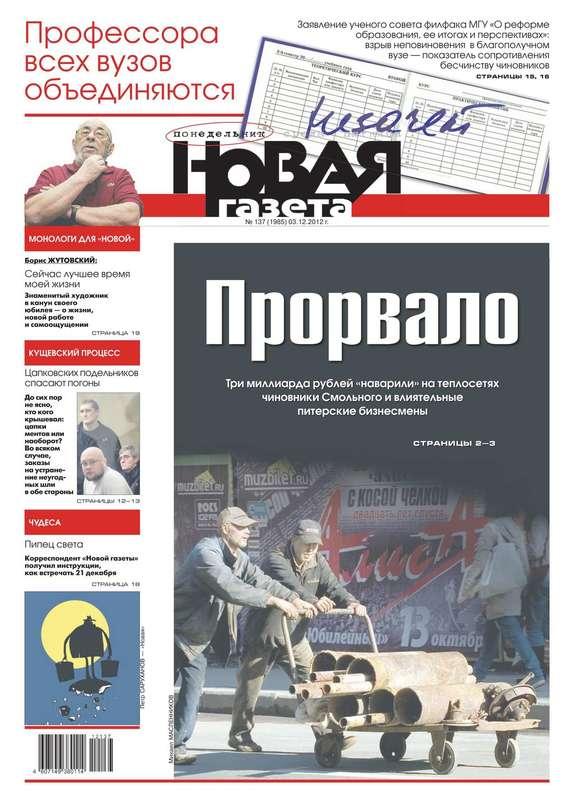 Редакция газеты Новая газета Новая газета 137-12-2012 отсутствует м хобби 9 137 2012