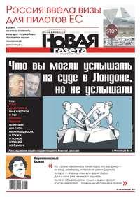- Новая газета 131-11-2012