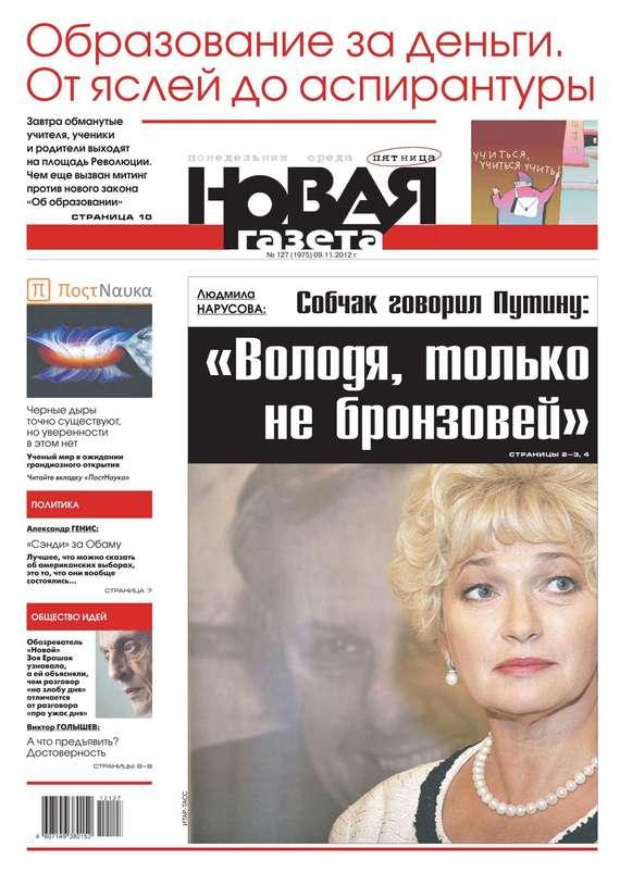 Редакция газеты Новая газета Новая газета 127-11-2012