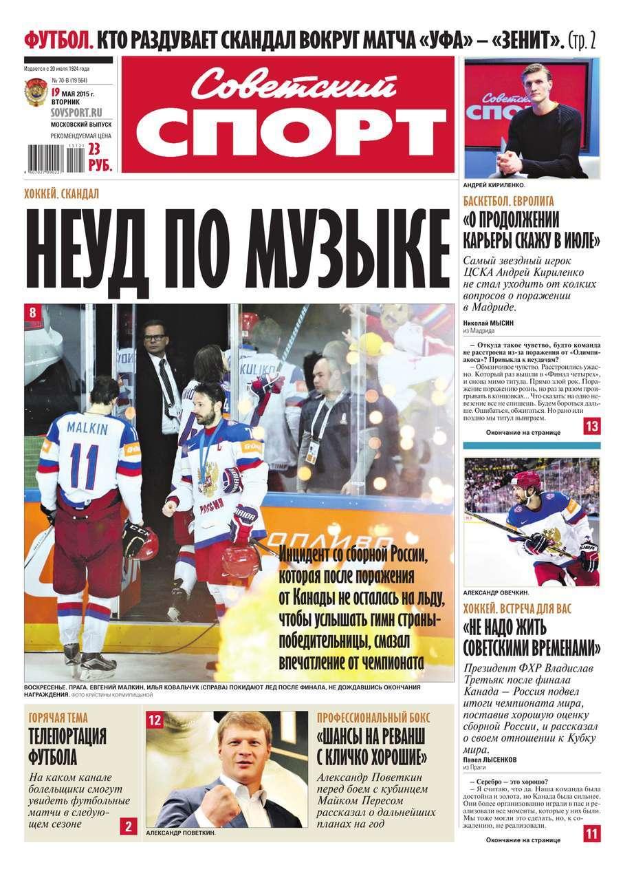 Советский спорт 70в-2015 ( Редакция газеты Советский спорт  )
