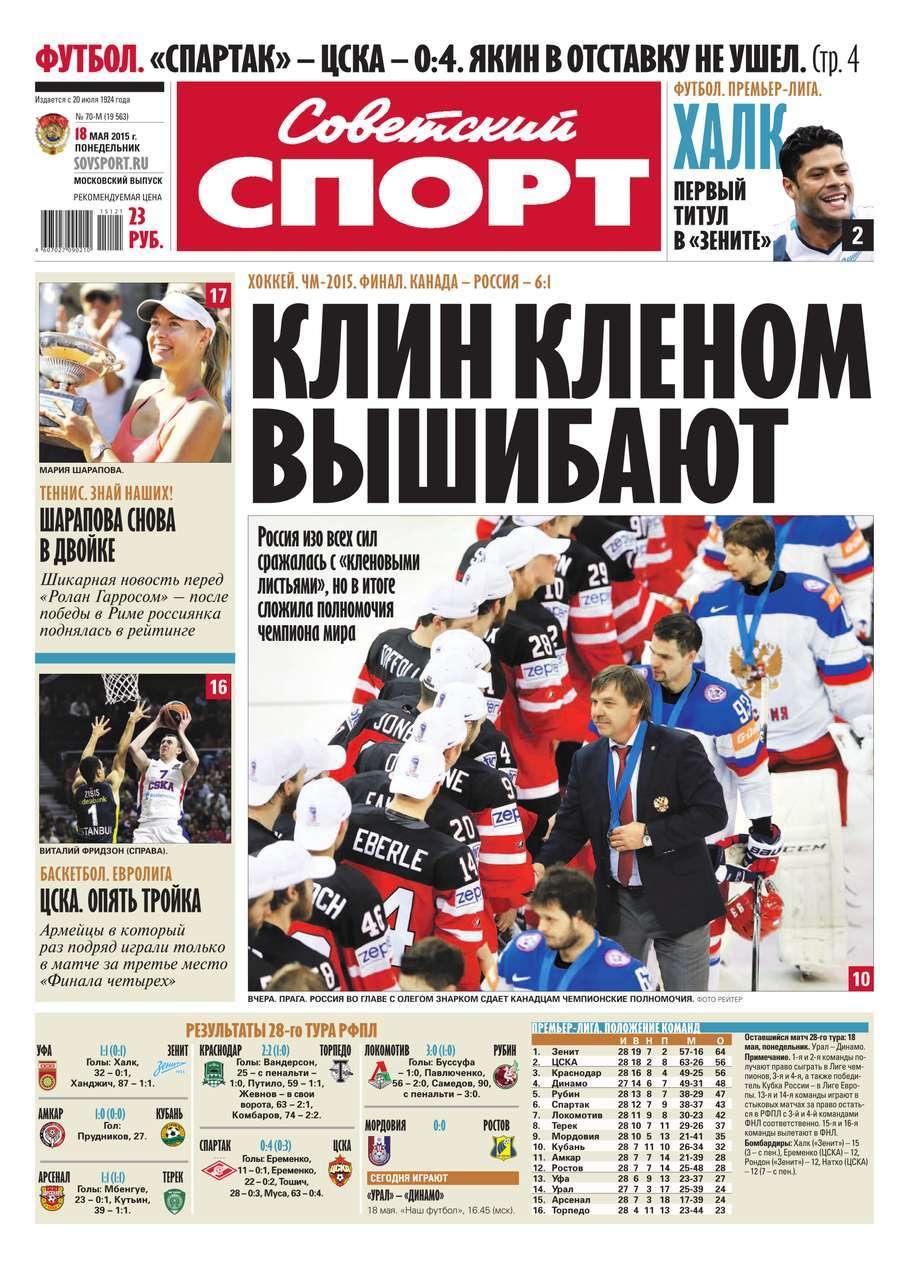 Советский спорт 70м-2015 ( Редакция газеты Советский спорт  )