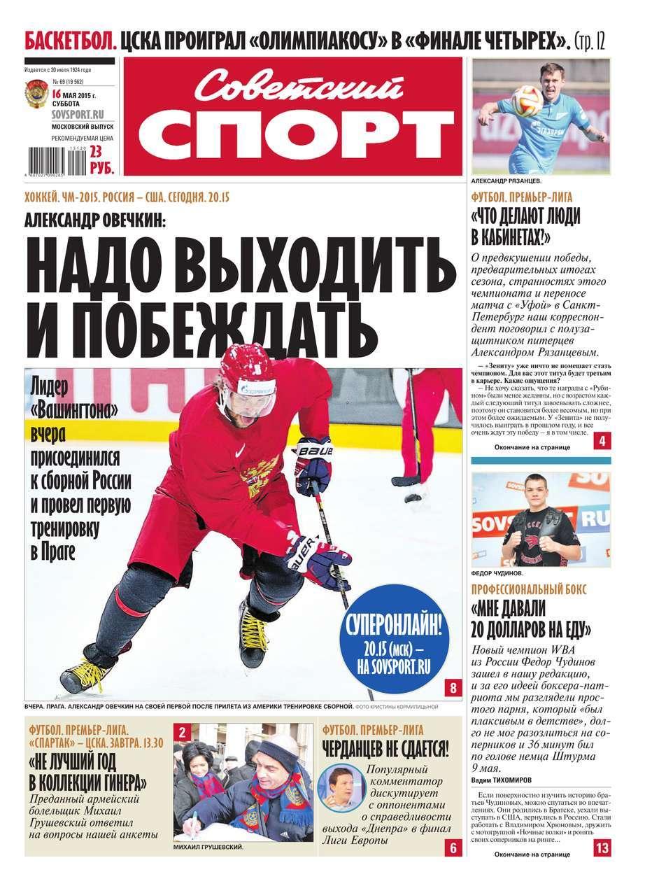 Советский спорт 69-2015 ( Редакция газеты Советский спорт  )