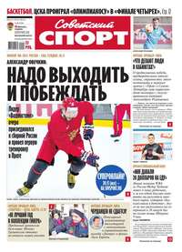 спорт, Редакция газеты Советский  - Советский спорт 69-2015