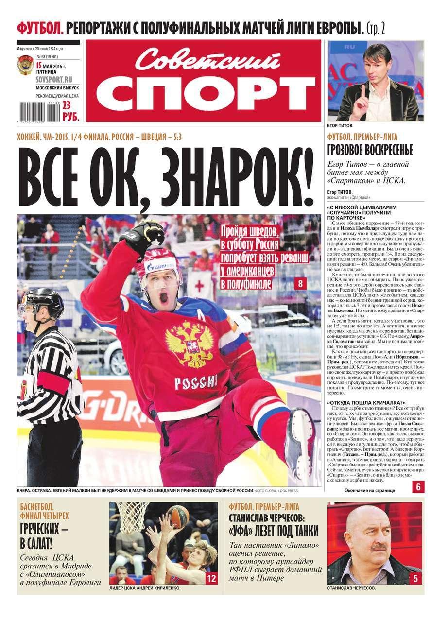 Советский спорт 68-2015 ( Редакция газеты Советский спорт  )