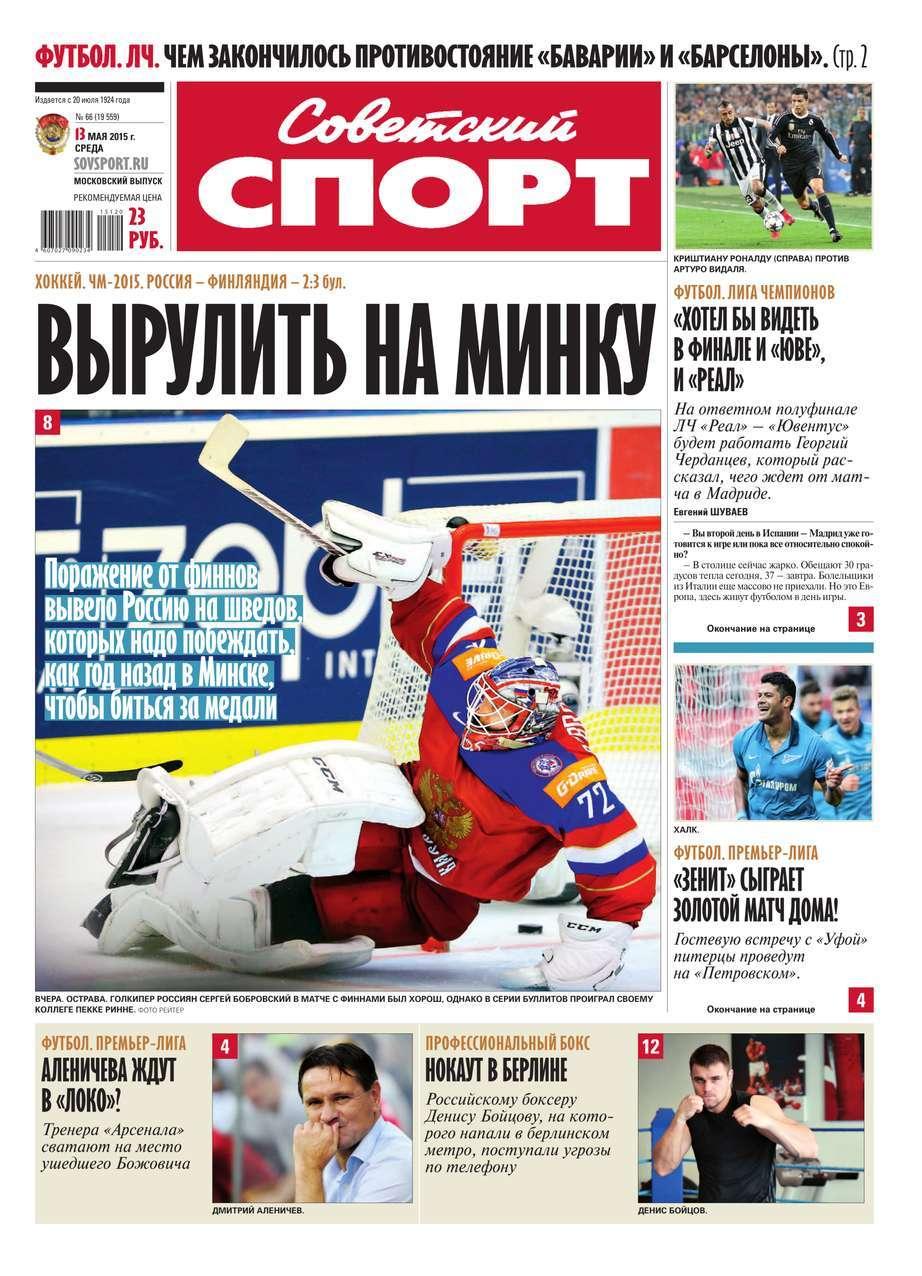 Советский спорт 66-2015 ( Редакция газеты Советский спорт  )