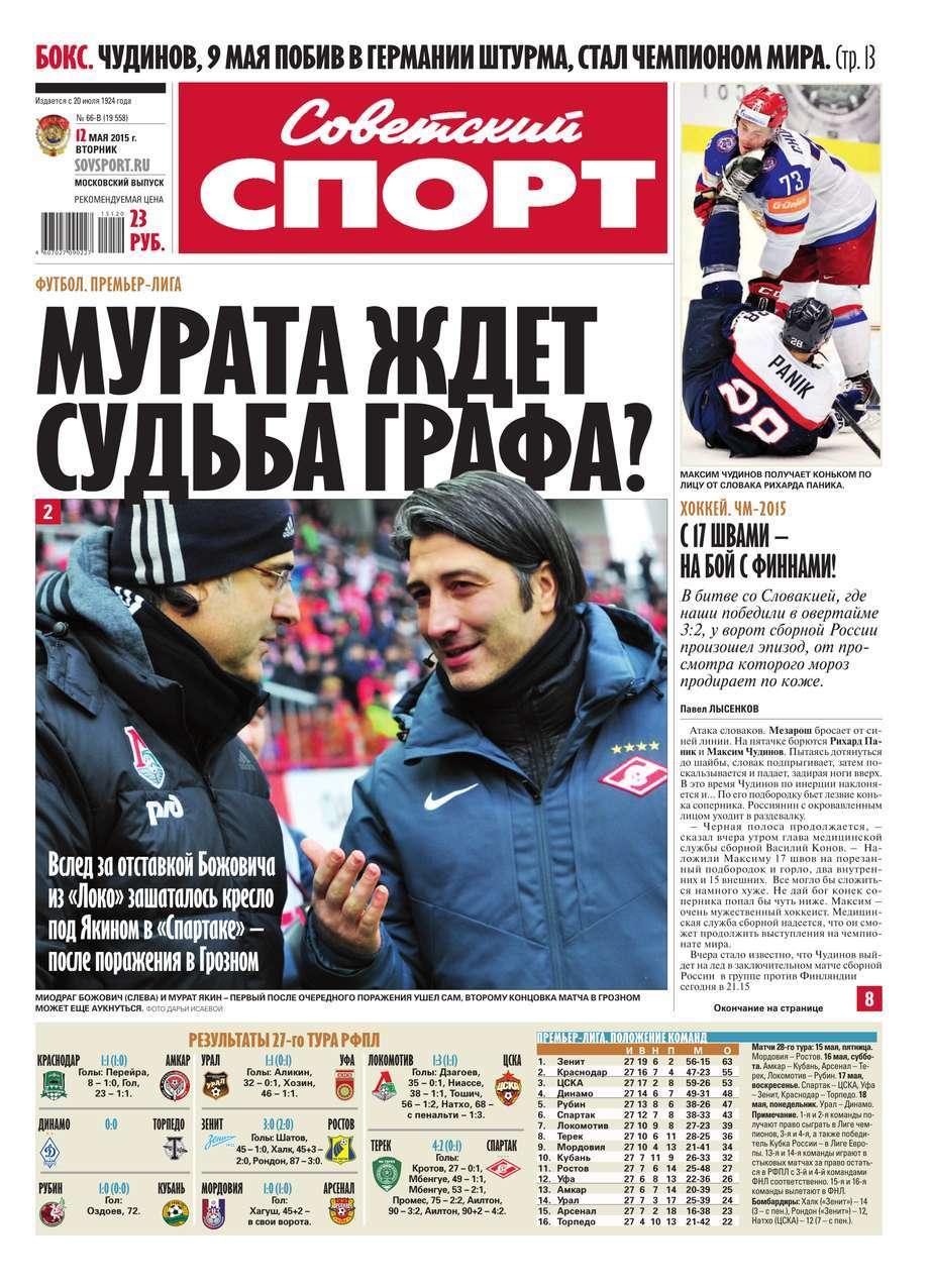 Советский спорт 66в-2015 ( Редакция газеты Советский спорт  )