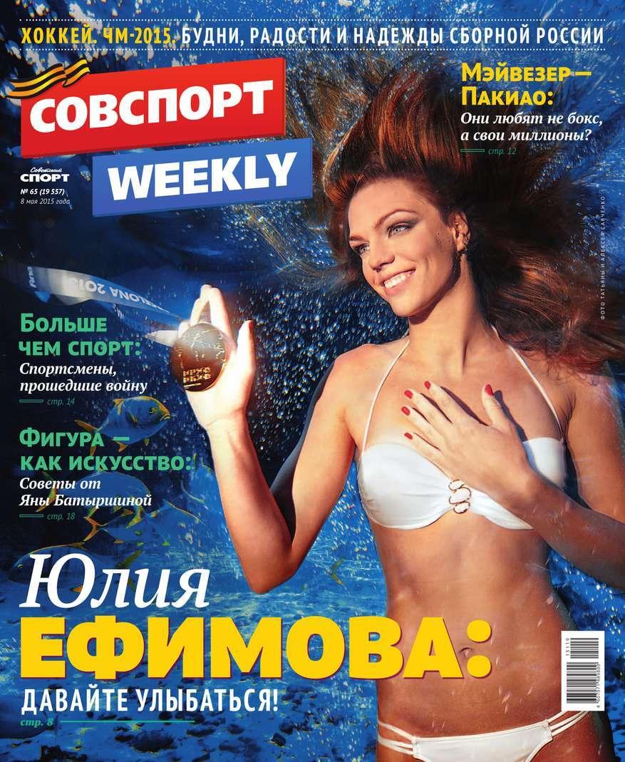 Советский спорт 65-2015 ( Редакция газеты Советский спорт  )