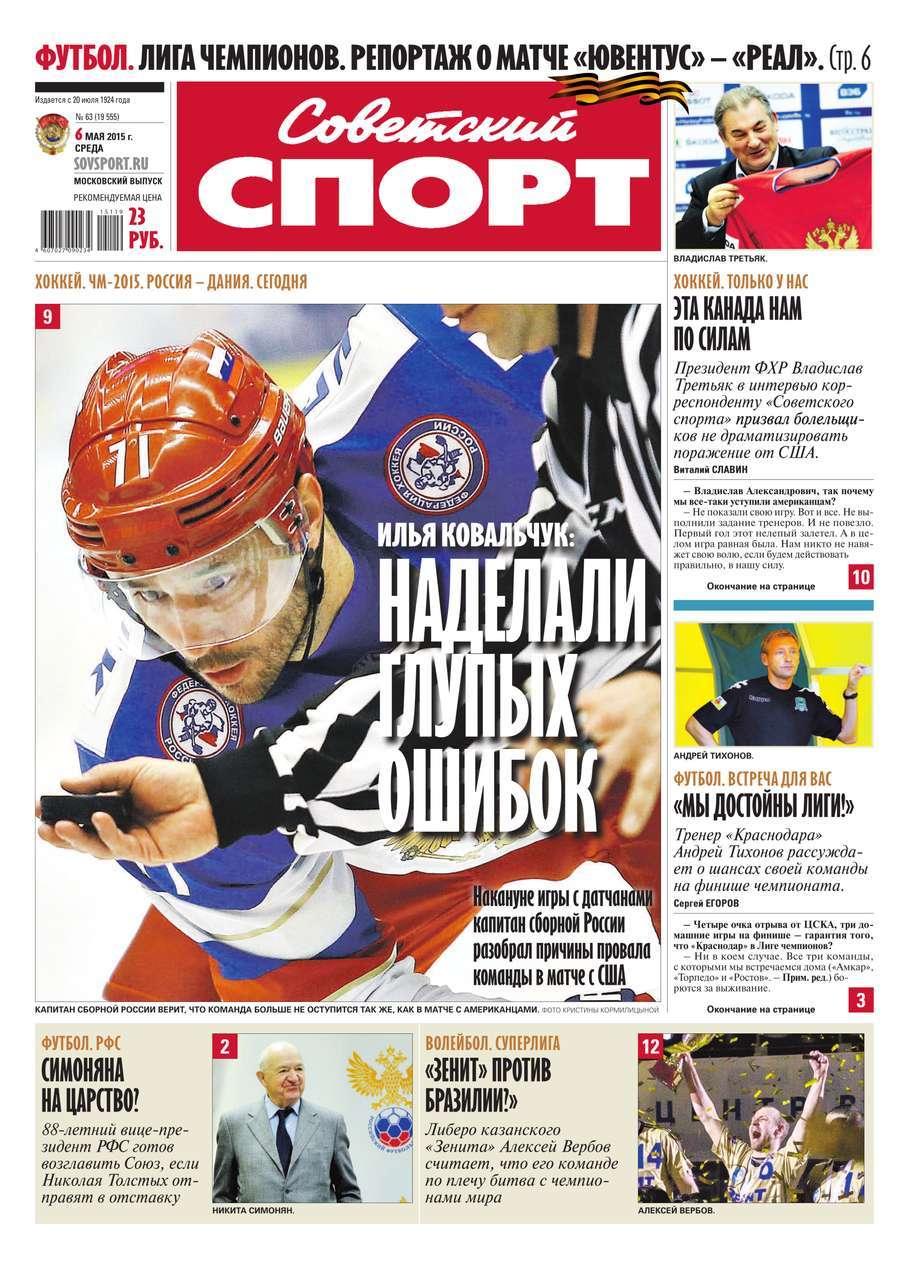 Редакция газеты Советский спорт Советский спорт 63-2015