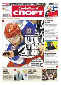 спорт, Редакция газеты Советский  - Советский спорт 63-2015
