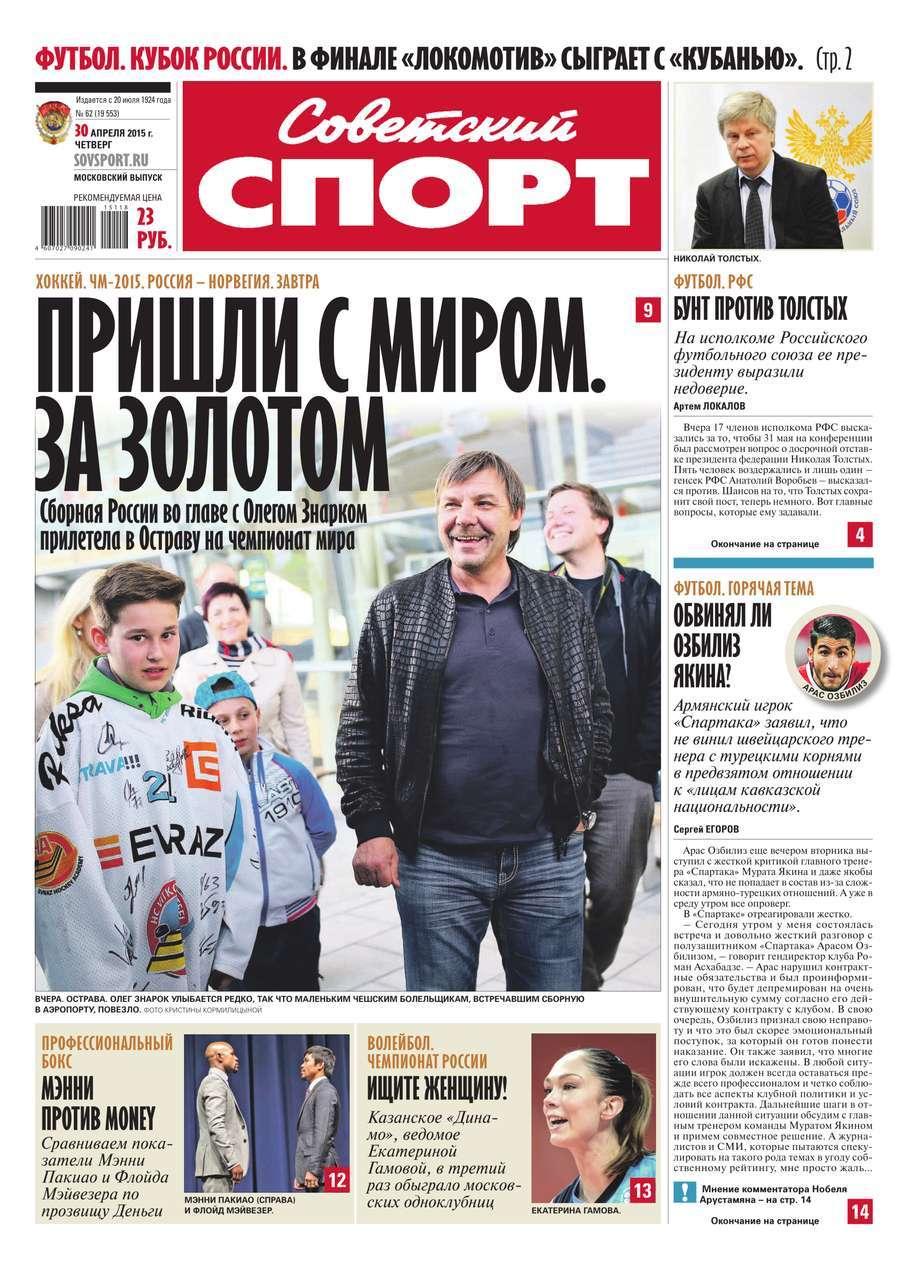 Советский спорт 62-2015 ( Редакция газеты Советский спорт  )