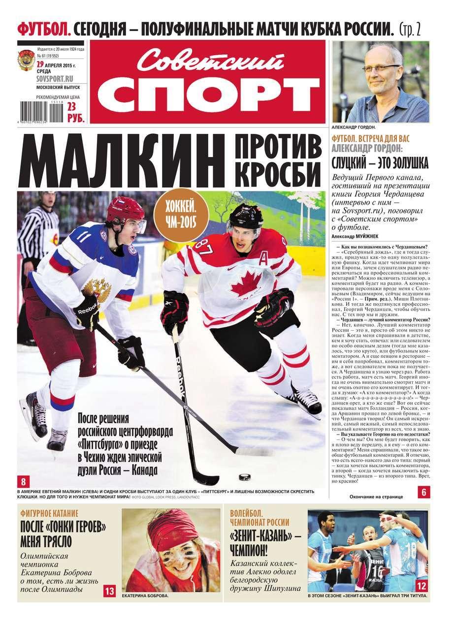 Советский спорт 61-2015 ( Редакция газеты Советский спорт  )