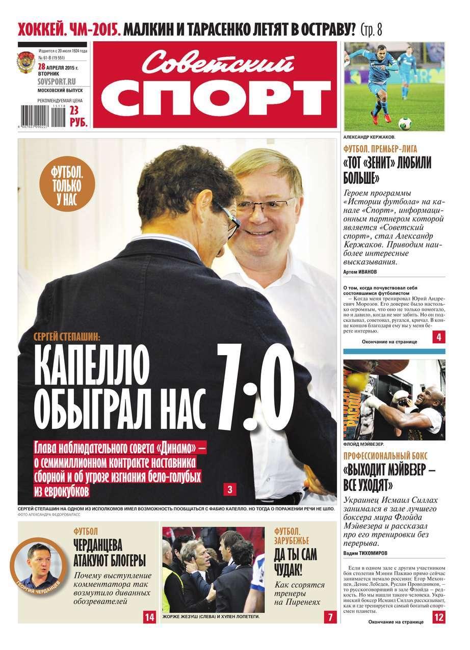 Советский спорт 61в ( Редакция газеты Советский спорт  )