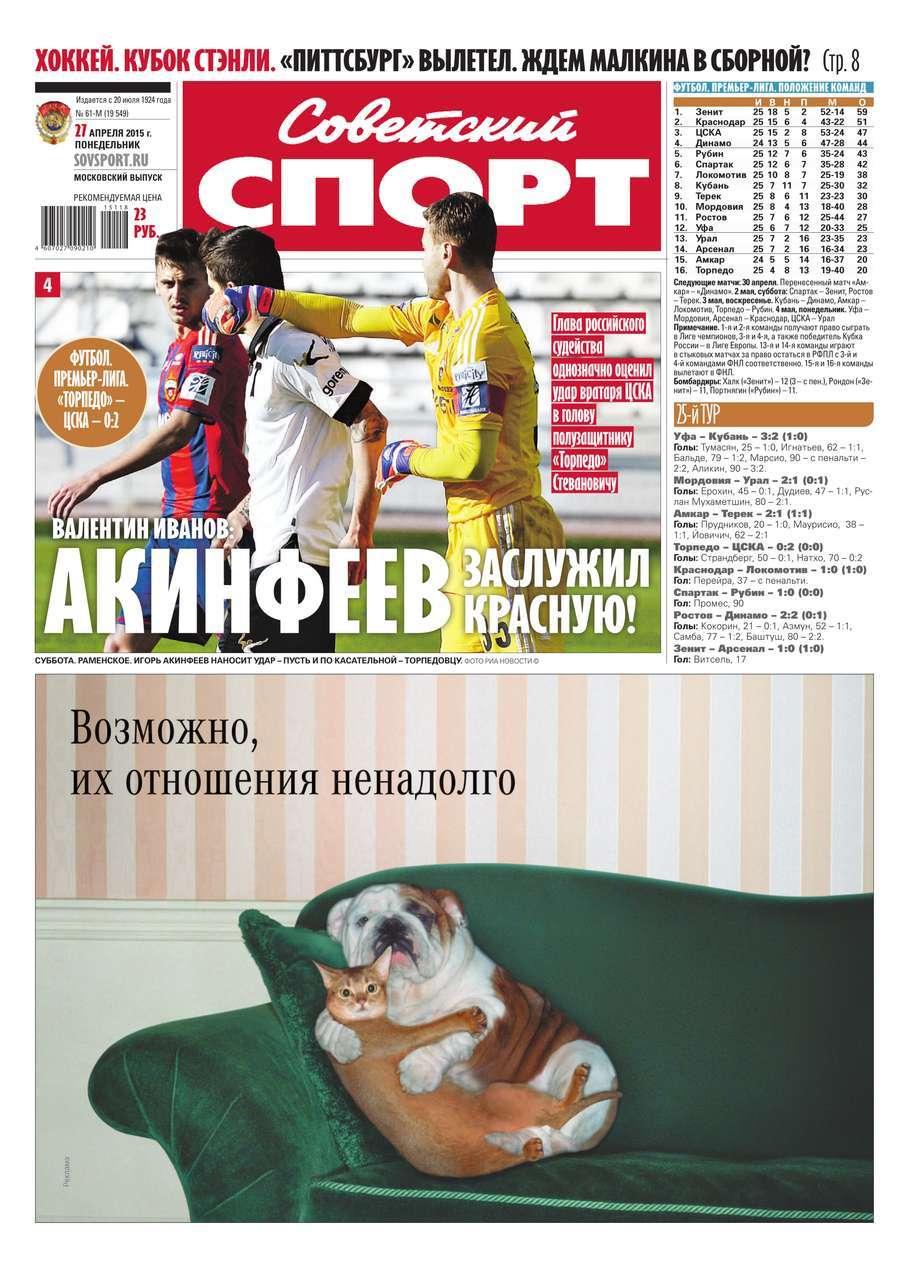 Советский спорт 61м ( Редакция газеты Советский спорт  )