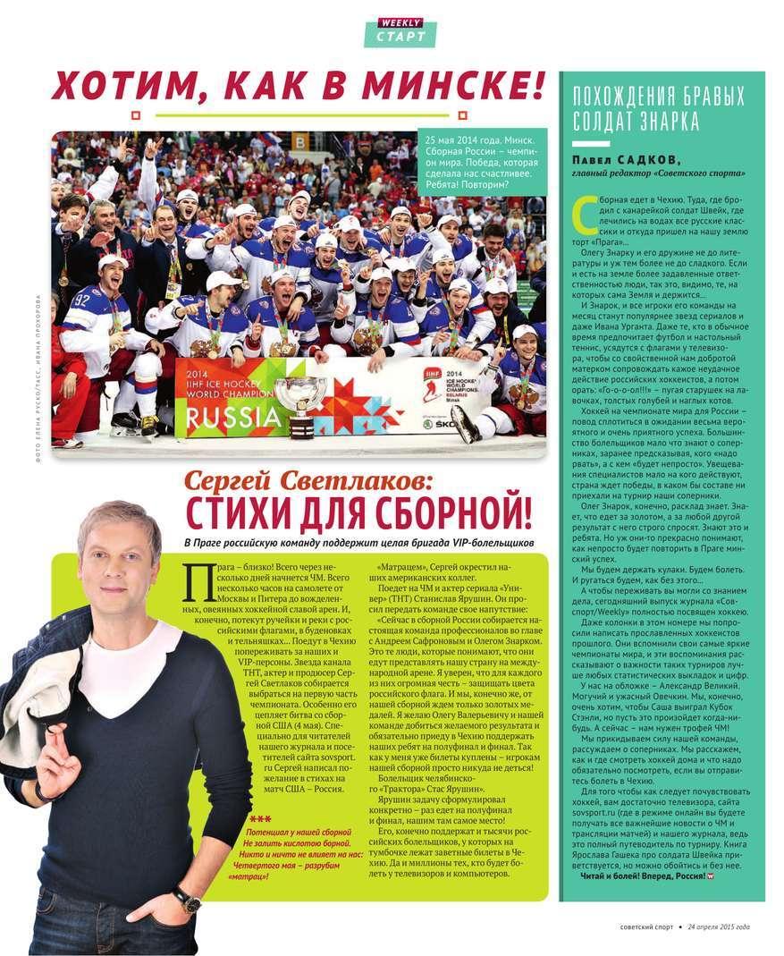 Советский спорт 59-2015 ( Редакция газеты Советский спорт  )