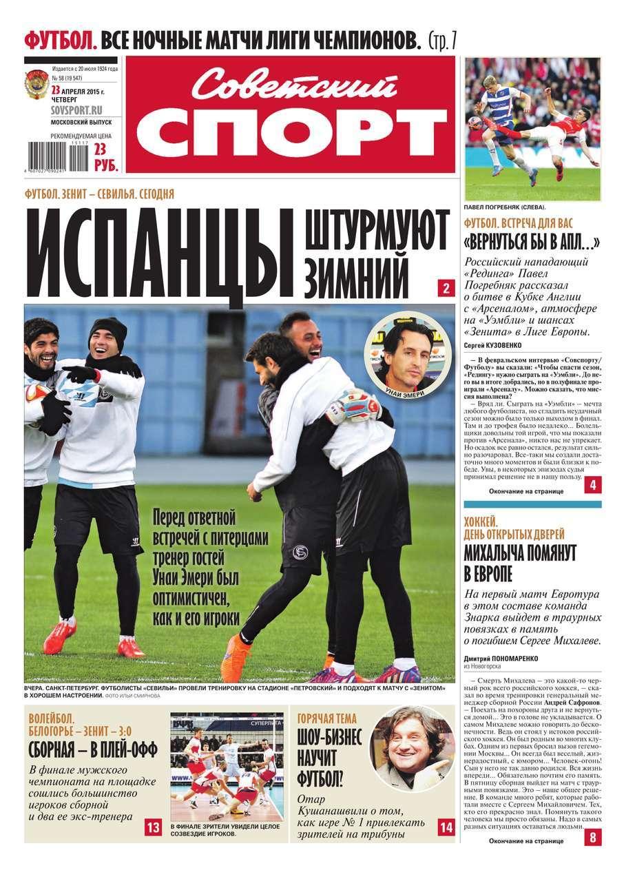 Советский спорт 58-2015 ( Редакция газеты Советский спорт  )