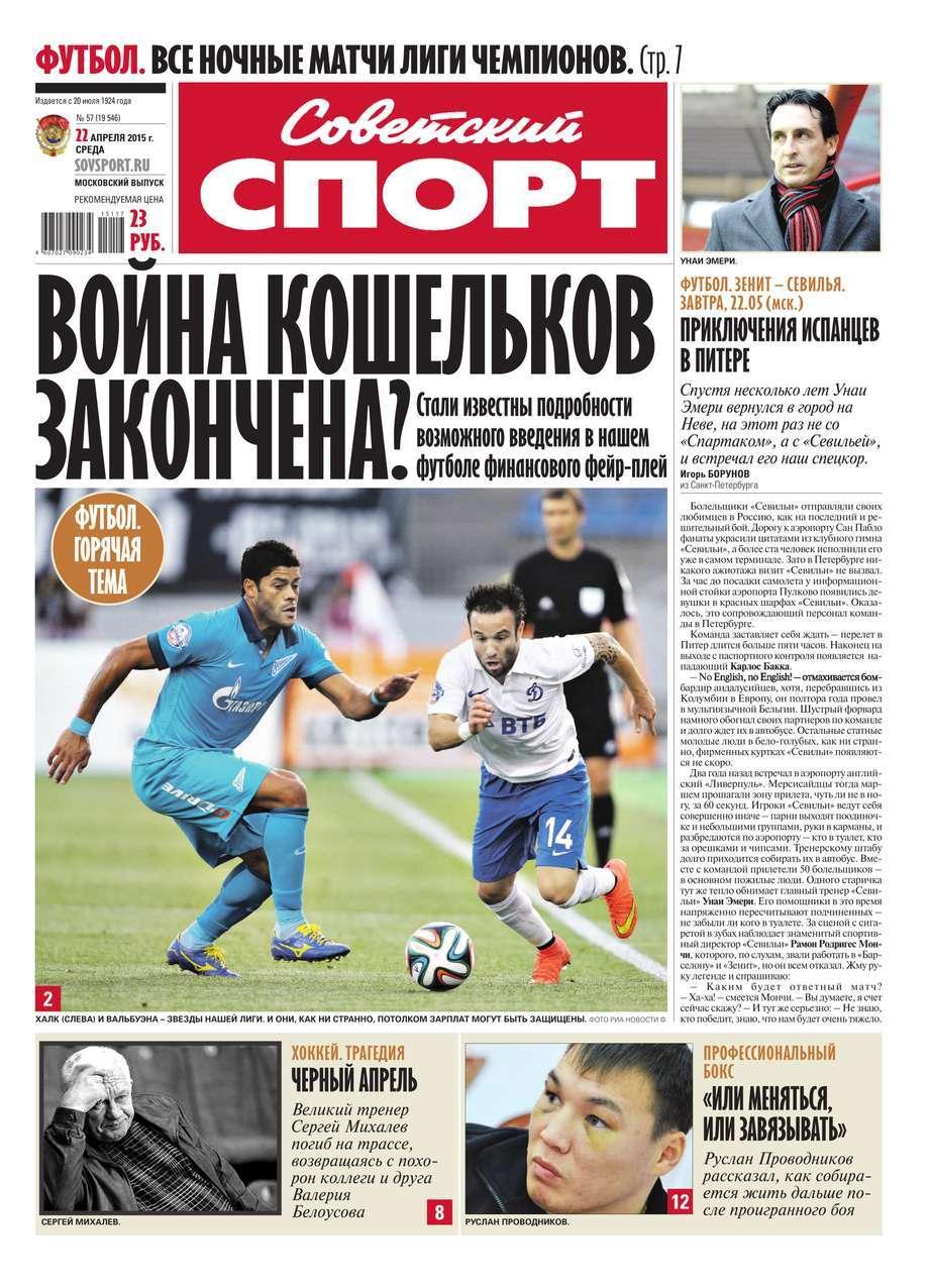 Советский спорт 57-2015 ( Редакция газеты Советский спорт  )
