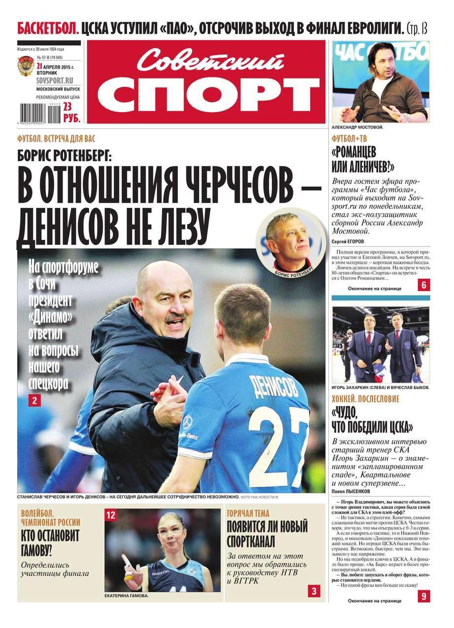 Советский спорт 57в ( Редакция газеты Советский спорт  )