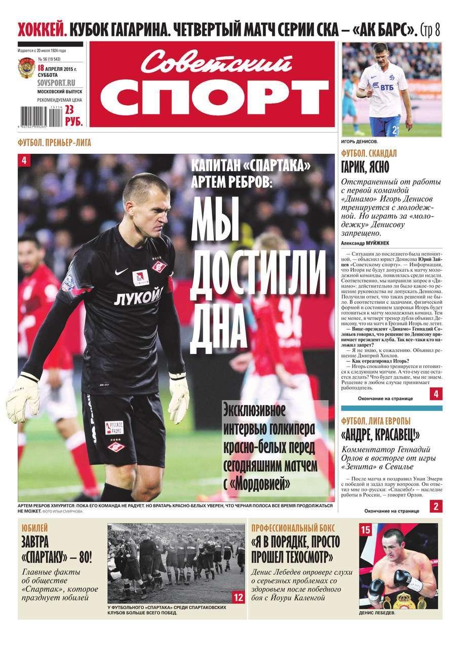 Советский спорт 56-2015 ( Редакция газеты Советский спорт  )