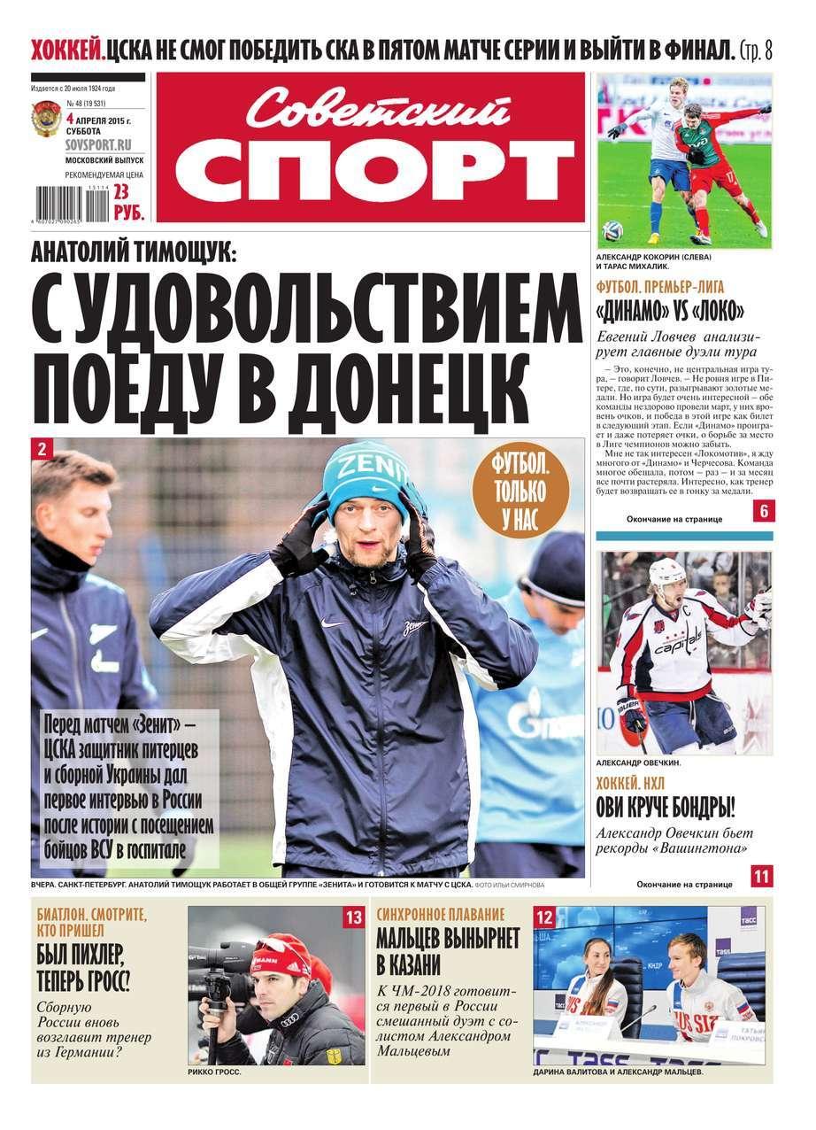 Советский спорт 48-2015