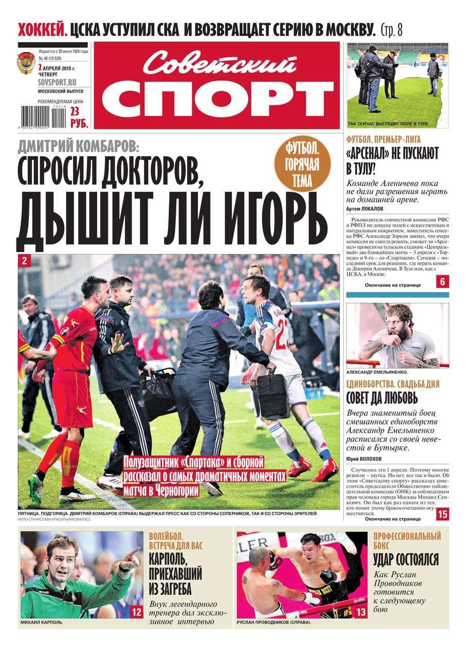 Советский спорт 46-2015