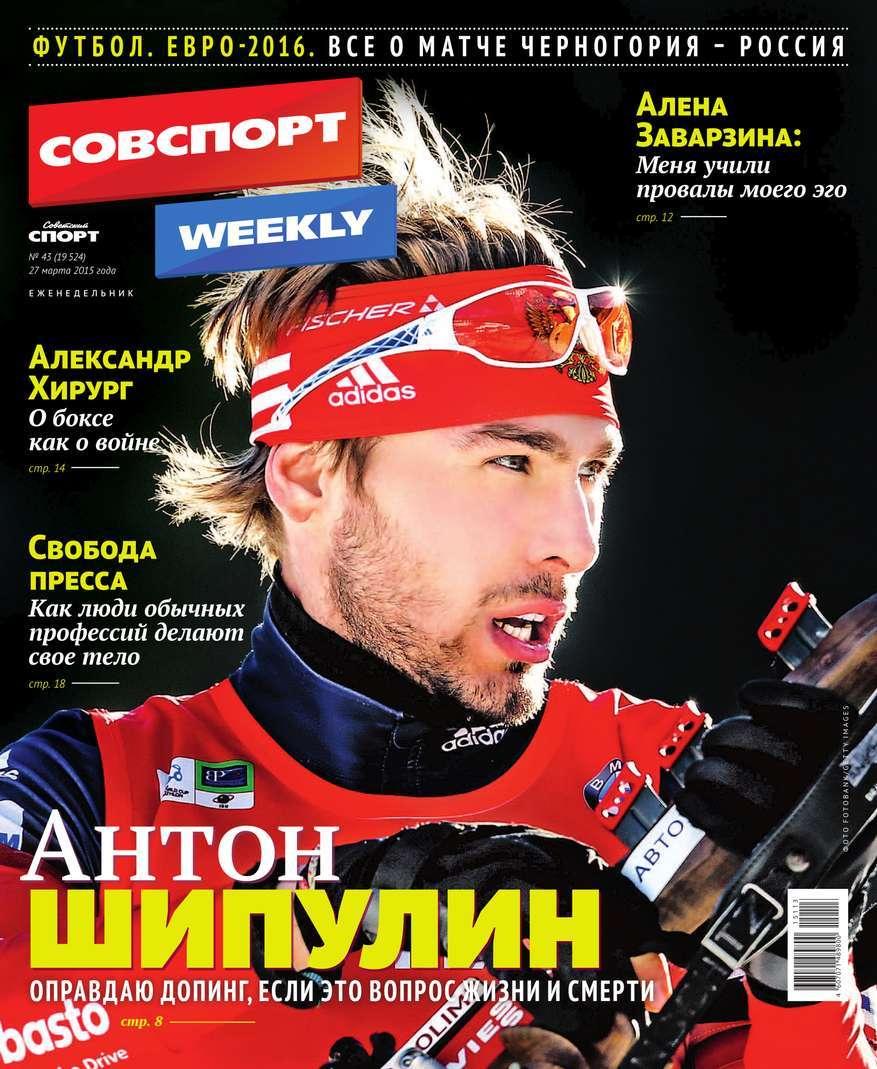 Редакция газеты Советский спорт Советский спорт 43-2015