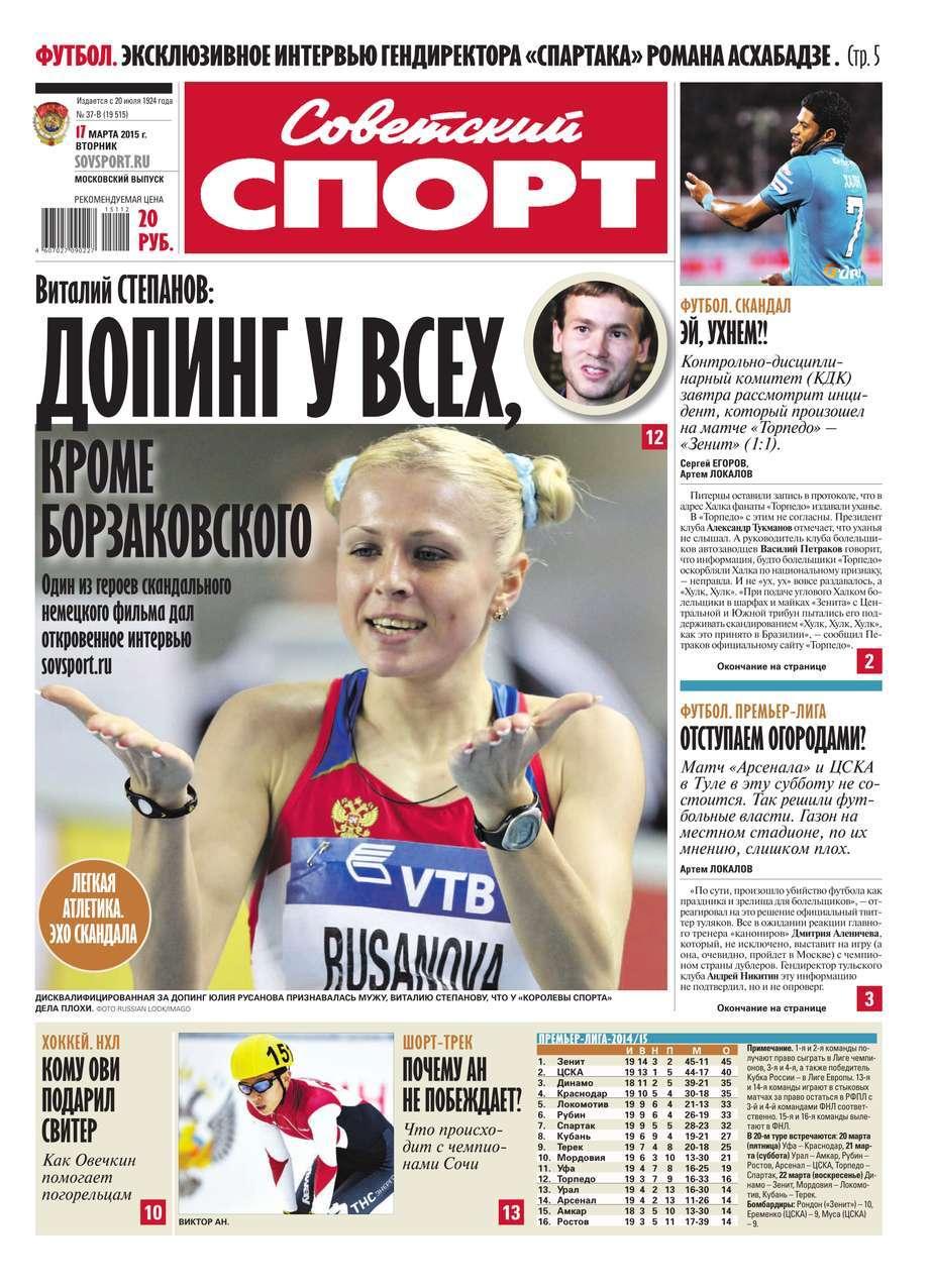 Скачать Редакция газеты Советский спорт бесплатно Советский спорт 37в