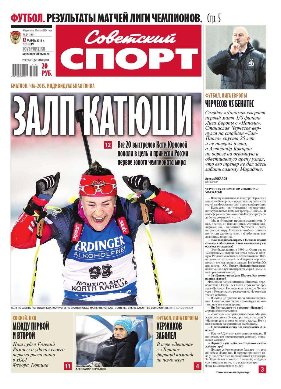 Советский спорт 34-2015