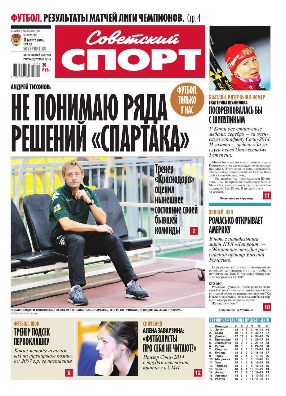 Советский спорт 33-2015
