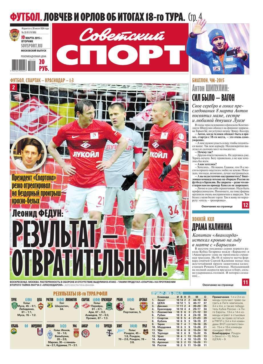 Советский спорт 33в