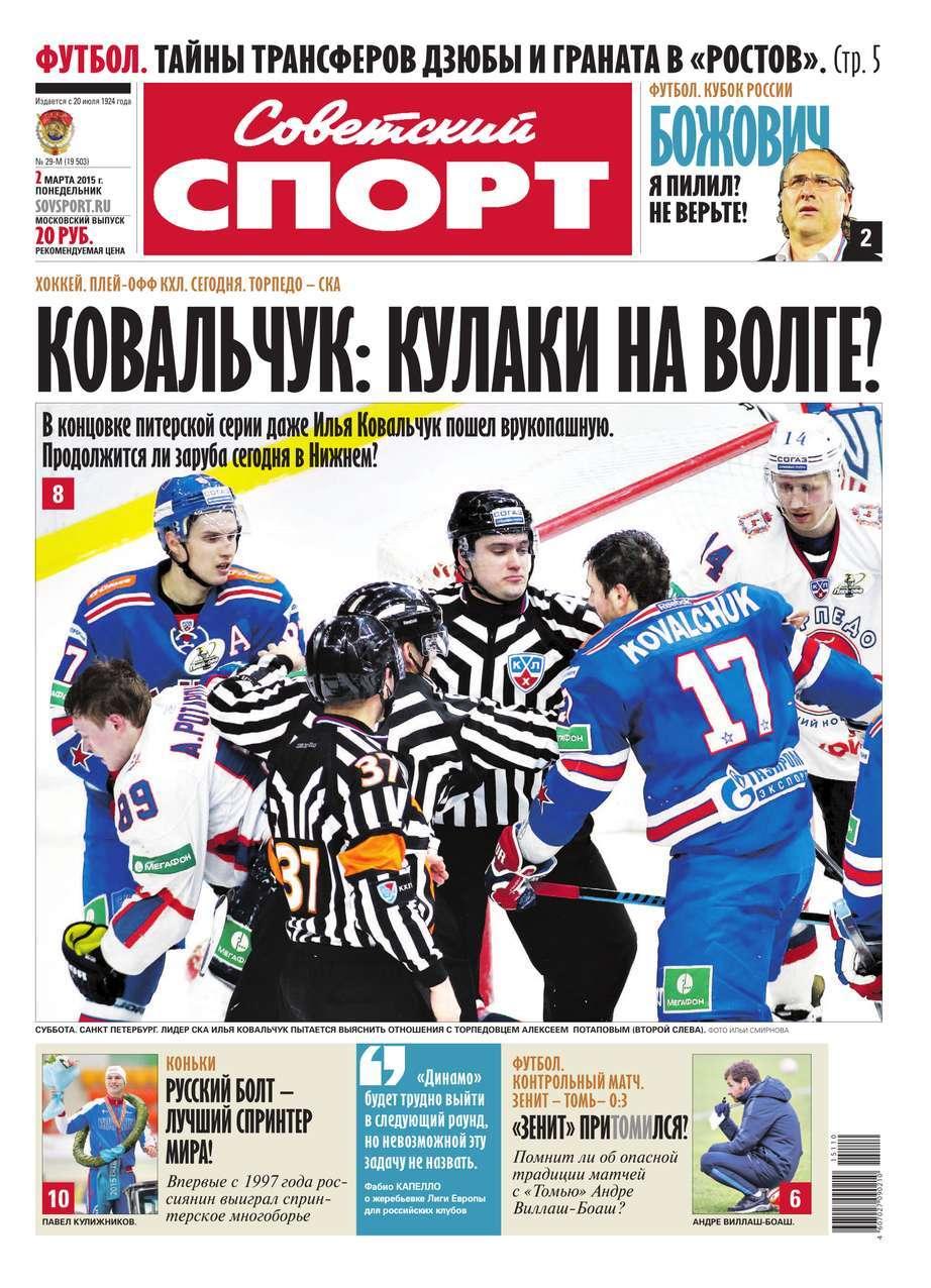 Советский спорт 29м