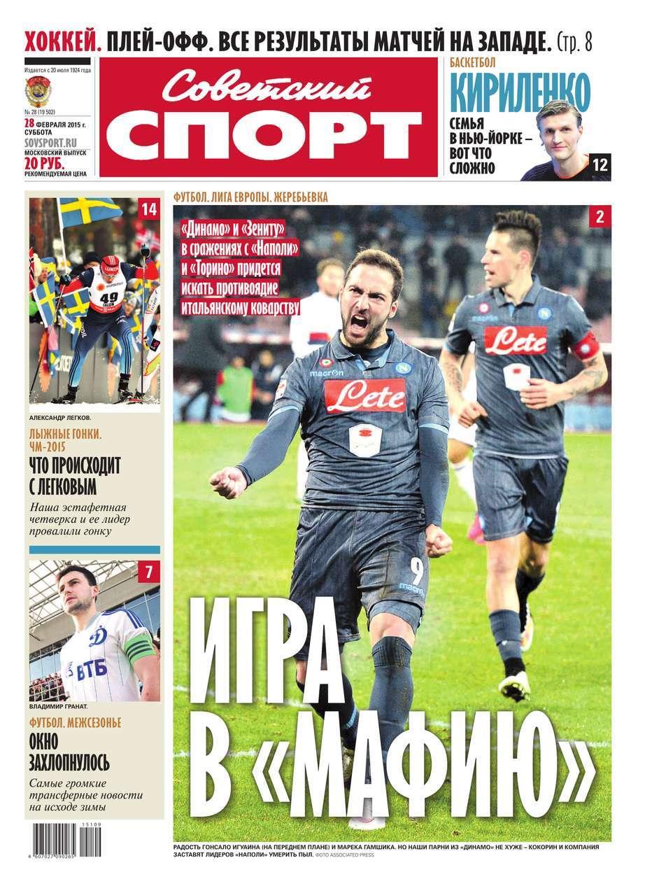 Советский спорт 28-2015
