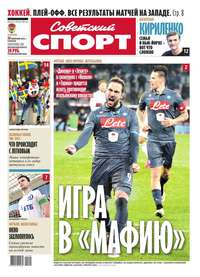 спорт, Редакция газеты Советский  - Советский спорт 28-2015